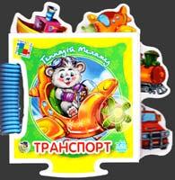 Меламед Геннадій Транспорт. (книга-пазл) 978-966-313-868-8