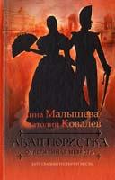 Анна Малышева, Анатолий Ковалев Авантюристка. [В 4 кн. Кн. 3]. Отверженная невеста 978-5-271-40968-4