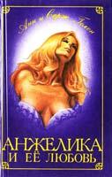Голон Анн и Серж Анжелика и ее любовь 5-7707-3380-2