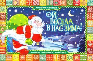 Ой весела в нас зима! Альбом наліпок 978-617-7312-50-4