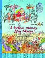 Роньшин Валерій З Новим роком, Діду Морозе! 978-966-471-144-6