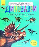 Каспарова Юлія Енциклопедія дошкільника. Динозаври та інші доісторичні тварини 978-617-09-5066-6