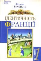 Бродель Фернан Ідентичність Франції. Простір та історія. Книга 1 978-966-2355-39-0