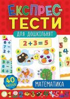 Сікора Ю.О.,                                                                                                                                         Смирнова К. В. Математика 978-966-284-650-8