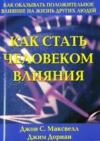 Джон С. Максвелл, Джим Дорнан Как стать человеком влияния 0-941372-19-26