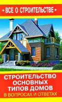 Сост. В.И. Рыженко Строительство основных типов домов в вопросах и ответах 978-5-488-02835-7