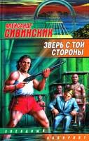 Сивинских Александр Зверь с той стороны 5-17-025945-х