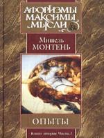 Мишель Монтень Опыты. Книга вторая. Часть I 5-17-008626-1, 5-17-008909-0, 966-03-1327-6