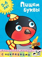 Земцова Ольга Пишем буквы (5-6 лет) 978-5-389-11298-8
