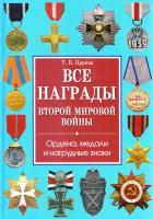 Царева Татьяна Все награды Второй мировой войны. Ордена, медали и нагрудные знаки 978-5-9567-0859-0