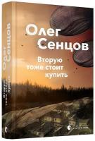 Сенцов Олег Вторую тоже стоит купить 978-617-679-792-0