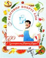 Бурда Борис Разговор вокруг еды: Кулинария от Бориса Бурды 966-544-179-5