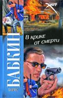 Борис Бабкин В крике от смерти 978-5-17-061131-7, 978-5-403-01778-7
