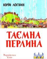 Логвин Юрій Таємна перлина 978-966-2151-41-1