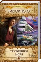 Гюго Виктор Труженики моря 978-966-14-8334-6