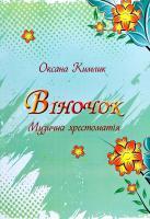 Кимлик Оксана Віночок : музична хрестоматія 979-0-707533-02-4