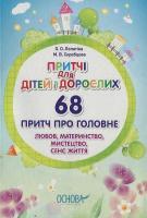 Марія Скребцова, Олександра Лопатіна Притчі для дітей і дорослих. 68 притч про головне 978-617-00-1921-9