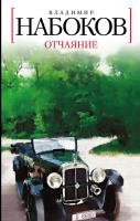 Набоков Владимир Отчаяние 978-5-389-03241-5