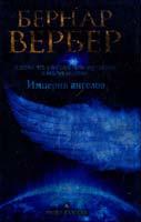 Вербер Бернар Империя ангелов 978-5-386-05276-8