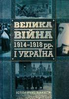 Велика війна 1914-1918 pp. і Україна. У двох книгах. Книга 1. Історичні нариси 978-617-7023-08-0