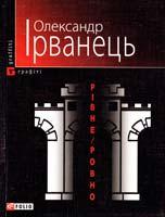 Ірванець Олександр Рівно / Ровно 978-966-03-5107-3