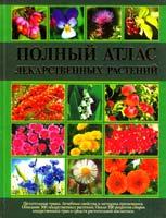 сост. И. С. Алексеев Полный атлас лекарственных растений 978-617-536-254-9