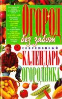 Вадченко Нина Огород без забот: Современный календарь огородника 978-966-338-595-2