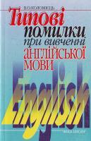 Коломієць В. Типові помилки при вивченні англійської мови: Навчальний посібник 966-642-023-6