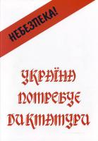 СЕНЧЕНКО М. І. Україна потребує диктатури 978-966-8550-89-8