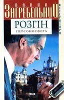 Загребельний Павло Розгін. Персоносфера 966-03-2175-9