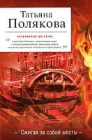 Татьяна Полякова Сжигая за собой мосты 978-5-699-40026-3