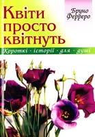 Бруно Ферреро Квіти просто квітнуть 978-966-395-211-6