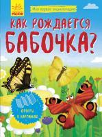 Конопленко И.И. Моя первая энциклопедия. Как рождается бабочка?