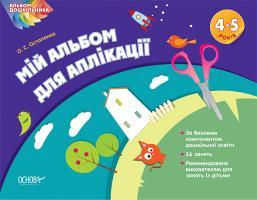 Остапенко О.С. Мій альбом для аплікації. 4-5 роки