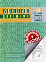Упор. О. Ю. Шапаренко, Н. В. Запорожец Біологія. Довідник 978-966-2623-30-7