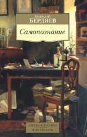 Бердяев Николай Самопознание 978-5-389-10422-8