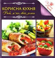 Авт.-укл. P. І. Трофименко Корисна кухня. Риба, м'ясо, овочі та зелень 978-617-570-387-8