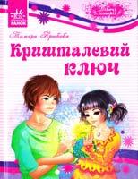Крюкова Тамара Кришталевий ключ 978-617-540-776-9