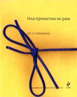 Джером Дэвид Сэлинджер Над пропастью во ржи 978-5-699-68031-3