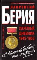 Берия Лаврентий ''С Атомной бомбой мы живем!'' Секретный дневник 1945-1953 гг. 978-5-9955-0252-4