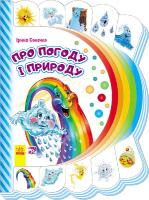 Сонечко Ірина Про погоду і природу. (картонка) 978-966-747-726-4
