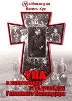 Кук Василь УПА в запитаннях і відповідях Головного Командира 966-7893-92-8