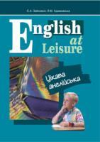 Адамовська Людмила Миколаївна English at Leisure. Цікава англійська. Посібник. 966-692-042-5