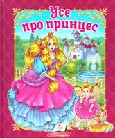 уклад. Н. В. Зотова Усе про принцес 978-617-508-468-7