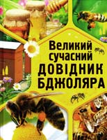 Білик Е. Великий сучасний довідник бджоляра 978-617-08-0140-1