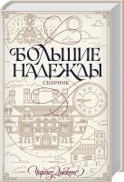 Диккенс Чарльз Большие надежды. Сборник 978-617-12-1072-1