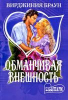 Браун В. Обманчивая внешность: Роман (пер. с англ. Егоровой Е.В.) 5-17-024556-4, 5-9578-0954-3