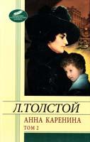 Толстой Лев Анна Каренина: роман: в 8 ч. Ч. 5—8 978-966-03-6035-8