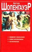 Шопенгауэр Артур Введение в философию; Новые паралипомены; Об интересном 985-438-372-5