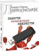 Тимур і Олена Литовченки Забути неможливо зберегти 978-966-03-7029-6
